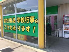 ザ・ダイソー&アオヤマ 中津店