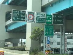 東浜出入口(IC)