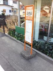 「上の山(下田市)」バス停留所