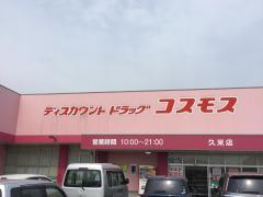 ディスカウントドラッグコスモス 久米店
