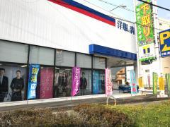 洋服の青山 亀岡店