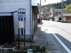 「加茂緑町」バス停留所