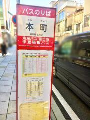 「本町(三島市)」バス停留所