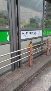「ドーム前千代崎」バス停留所