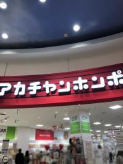 アカチャンホンポ ららぽーと横浜店