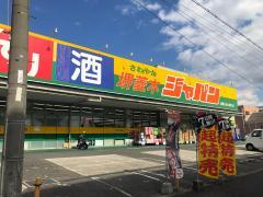 ジャパン 堺菱木店