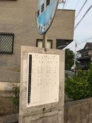「宮田局前」バス停留所