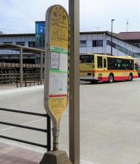 「善行駅」バス停留所