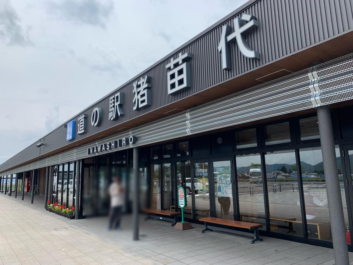 道の駅 猪苗代 福島県耶麻郡猪苗代町