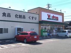 V・drug 各務原西店