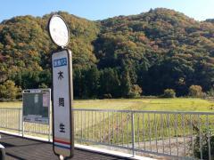 「木間生」バス停留所