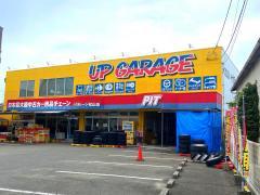 アップガレージ 松山店