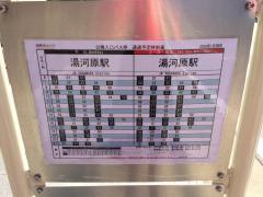 「公園入口」バス停留所