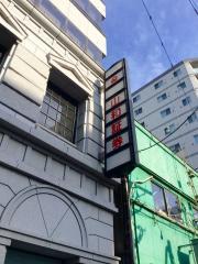 山和証券株式会社 深川支店