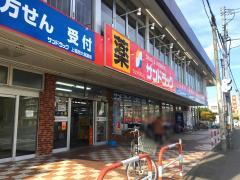 サンドラッグ 上福岡大原店