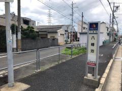 「八幡池」バス停留所