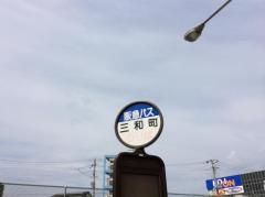 「三和町」バス停留所
