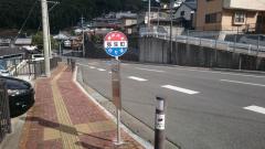 「弥生町」バス停留所
