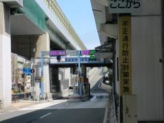 本田出口(IC)