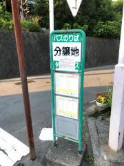 「分譲地前」バス停留所