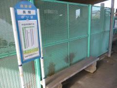 「長間」バス停留所