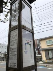 「中町二丁目」バス停留所