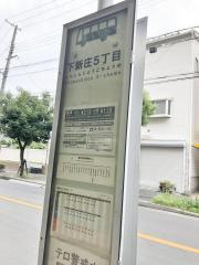 「下新庄五丁目」バス停留所