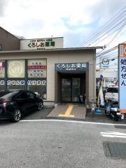 くろしお薬局 朝倉西店