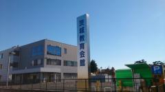 茨城教育会館