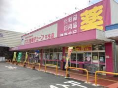 クスリ岩崎チェーンロックタウン平生店