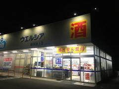 ウエルシア 新潟田上店