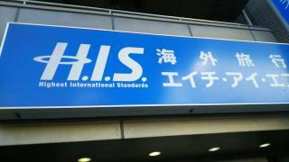 H.I.S. 秋葉原昭和通り営業所