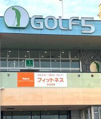 ゴルフ5 北本店