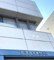 藍澤證券株式会社 秦野支店