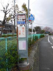 「木の浜橋」バス停留所