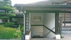 木曽路美術館