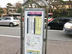 「兼六園下」バス停留所