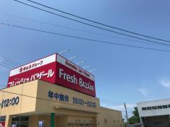 フレッシュバザール小浜店