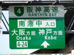 南港中出入口(IC)
