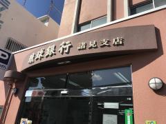 琉球銀行諸見支店