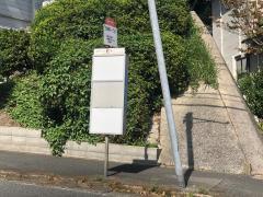「沼緑町一丁目」バス停留所