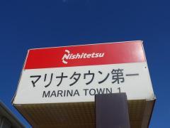 「マリナタウン第一」バス停留所