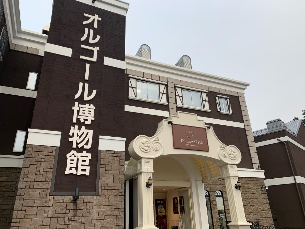 ミュージアム松島