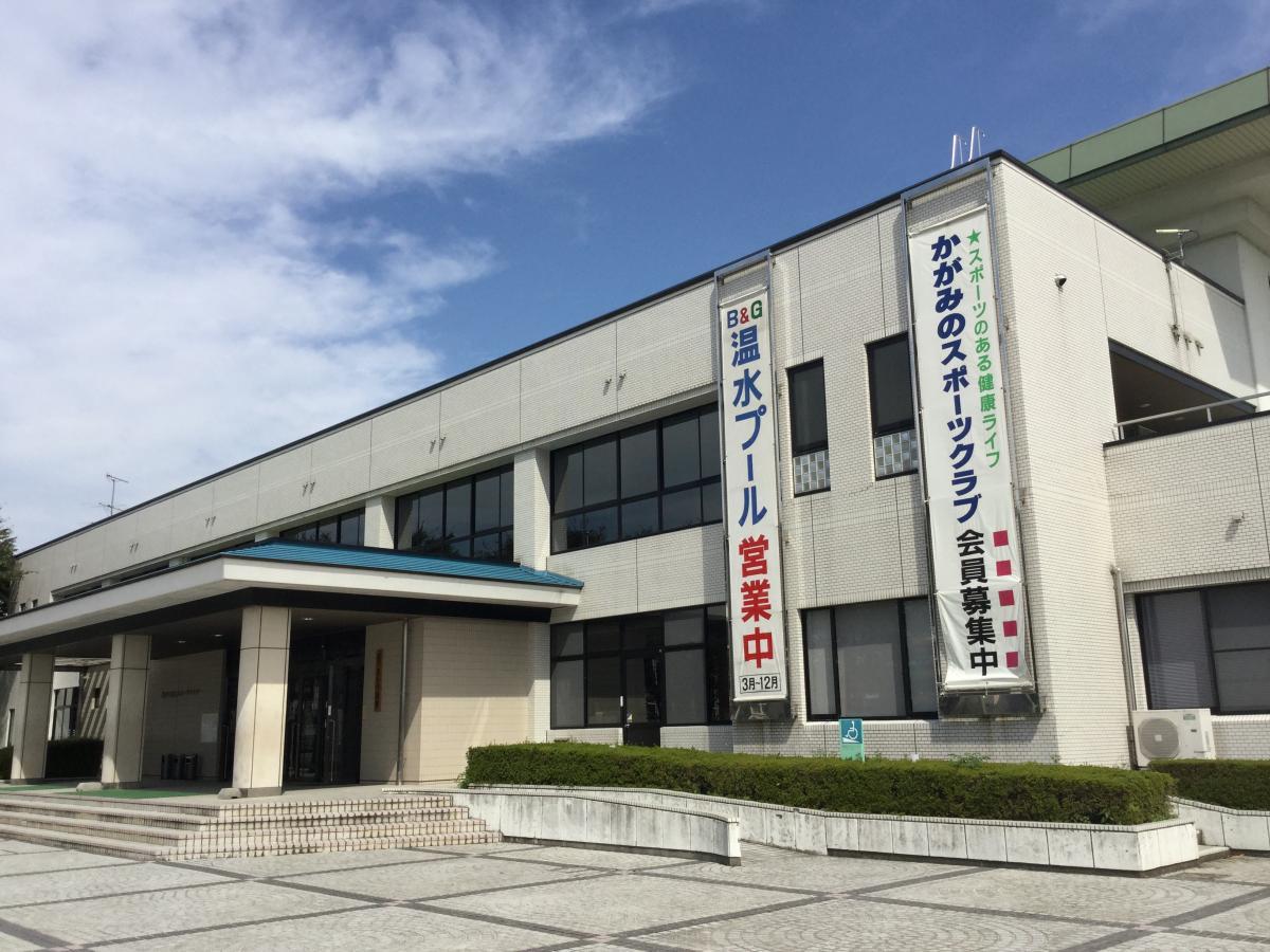 鏡野町文化スポーツセンター