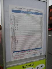 「錦町十字街」バス停留所