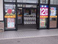 ドラッグストアモリ 小野田店
