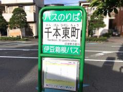 「千本東町」バス停留所