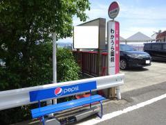 「わかうら園前」バス停留所
