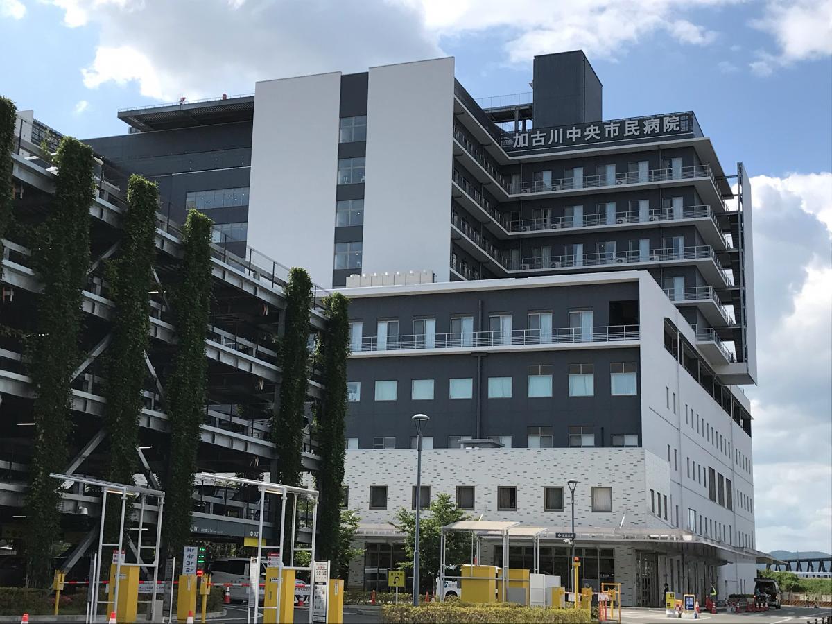 中央 病院 加古川 市民 加古川中央市民病院(加古川市