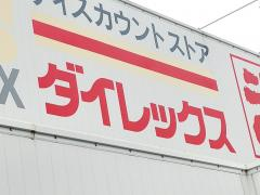 ダイレックス 津嘉山店